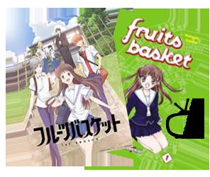 Fruits Basket Adaptation
