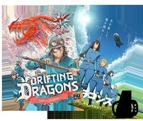Drifting Dragons Adaptation